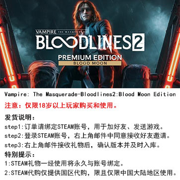 吸血鬼:避世血族2 PC版 STEAM代购(Blood Moon)