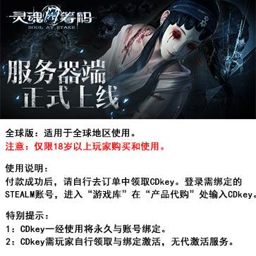 灵魂筹码 PC版 中文 全球版key