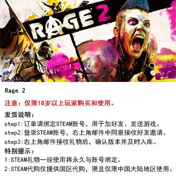 狂怒2 PC版 中文 STEAM国区代购(标准版)
