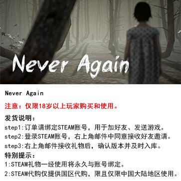 永远不再 PC版 STEAM国区代购(标准版)