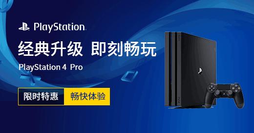 国行索尼PS4 PRO 1TB