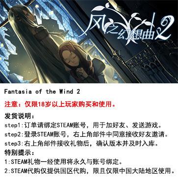 风之幻想曲2 PC版  STEAM国区代购(标准版)