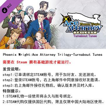 逆转裁判123:成步堂选集 PC版 STEAM国区代购(DLC)
