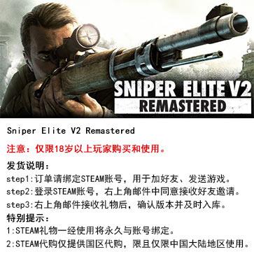 狙击精英2重制版  PC版 中文 STEAM国区代购(标准版)