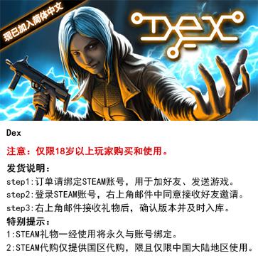 Dex PC版  STEAM国区代购(标准版)