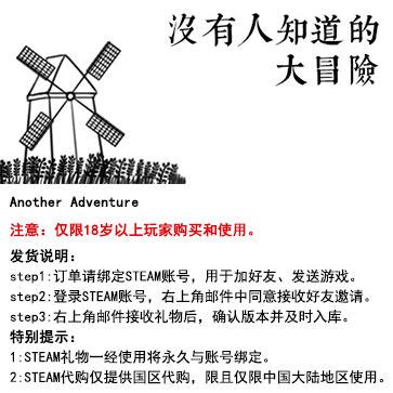 没有人知道的大冒险 PC版 中文 STEAM国区代购(标准版)