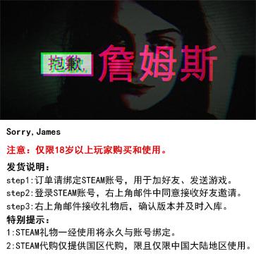 抱歉,詹姆斯 PC版  STEAM国区代购(标准版)