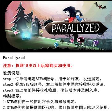 平行梦境 PC版 STEAM国区代购(标准版)
