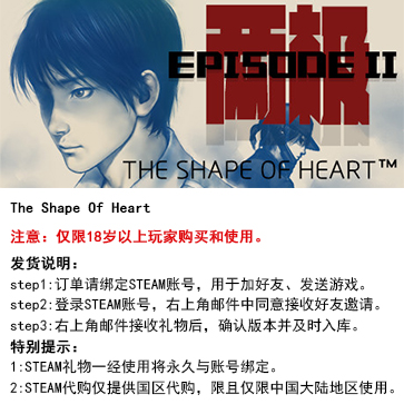 心之形 PC版 中文 STEAM国区代购(标准版)