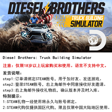柴油兄弟 PC版 STEAM国区代购(标准版)