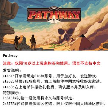 Pathway PC版 STEAM国区代购(标准版)
