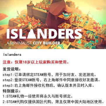 海岛文明 PC版 STEAM国区代购(标准版)