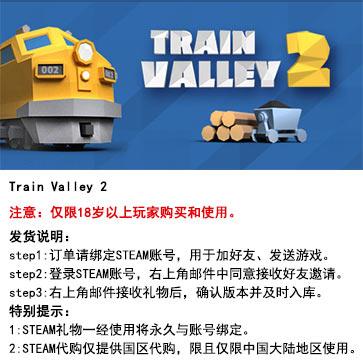 火车山谷2 PC版 STEAM国区代购(标准版)
