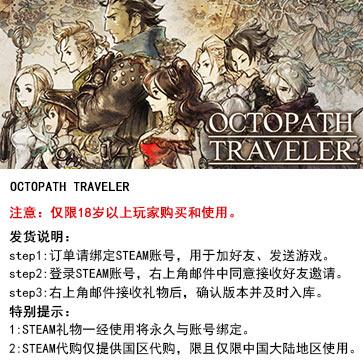 八方旅人 PC版 中文 STEAM国区代购(标准版)