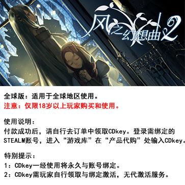 风之幻想曲2 PC版  全球版key