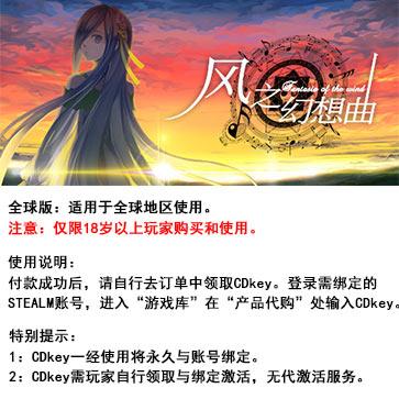 风之幻想曲 PC版 中文 全球版key