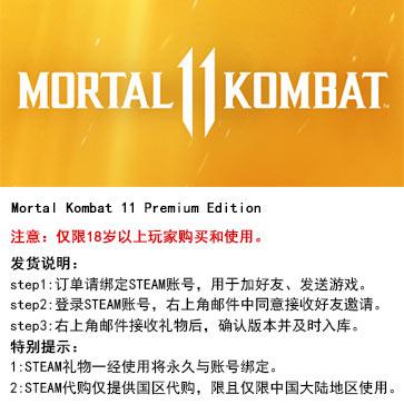 真人快打11 PC版 中文 STEAM国区代购(高级版)