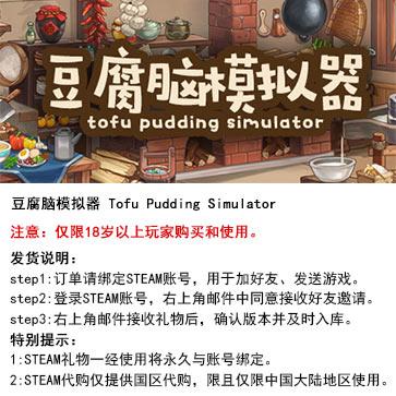 豆腐脑模拟器 PC版 STEAM国区代购(标准版)