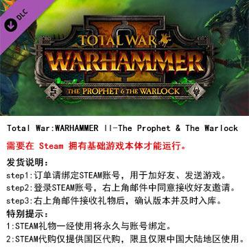 全面战争:战锤2 PC版 中文 STEAM国区代购(DLC)