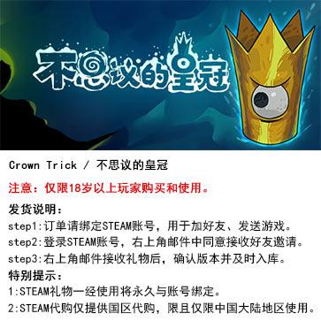 不思议的皇冠 PC版 STEAM国区代购(标准版)