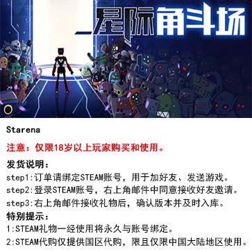 星际角斗场 PC版 中文 STEAM国区代购(标准版)