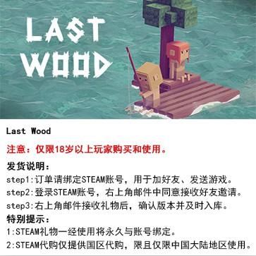 最后的木头 PC版 中文 STEAM国区代购(标准版)