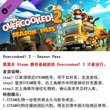 煮糊了2 PC版 中文 STEAM国区代购(季票)