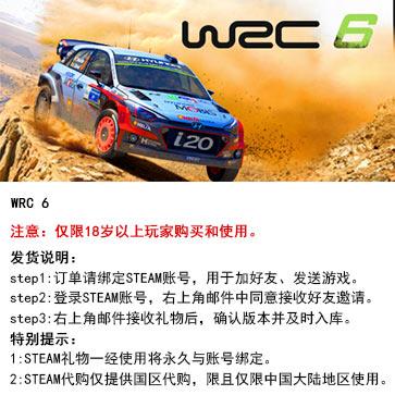 世界汽车拉力锦标赛6 WRC6 PC版 STEAM国区代购(标准版)