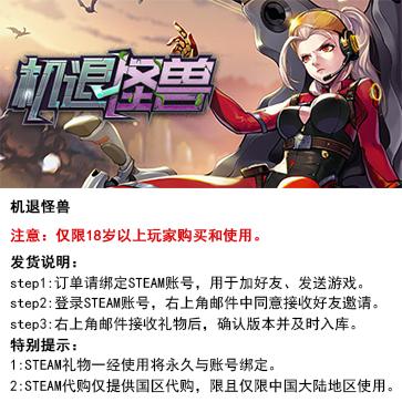 机退怪兽 PC版 中文 STEAM国区代购(标准版)