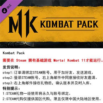 真人快打11 PC版 中文 STEAM国区代购(DLC)
