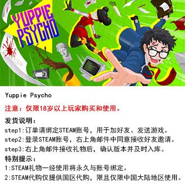 疯狂雅皮士 PC版 中文 STEAM国区代购(标准版)