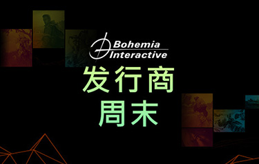 Bohemia Interactive 专区