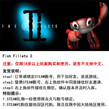 鱼片2 PC版 STEAM国区代购(标准版)