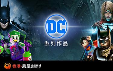 DC系列作品