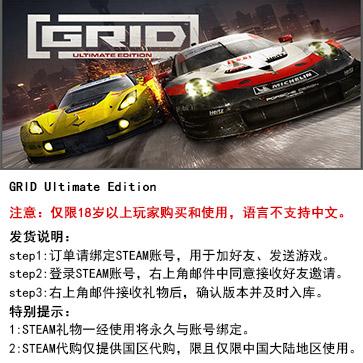 GRID PC版  STEAM国区代购(终极版)