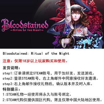 血污:夜之仪式 PC版 中文 STEAM国区代购(标准版)