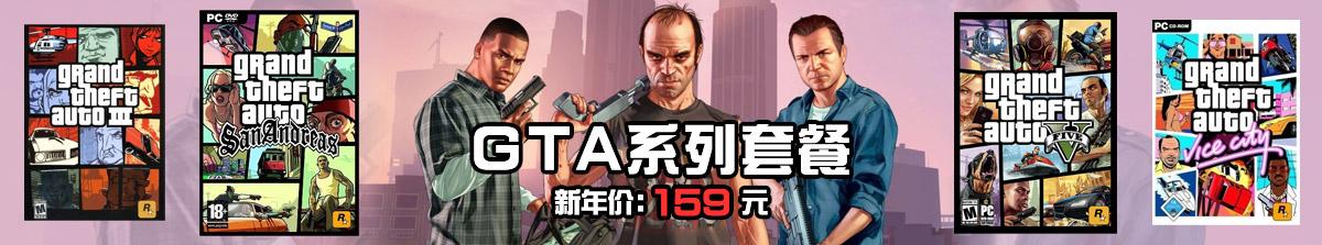 GTA 系列捆绑包