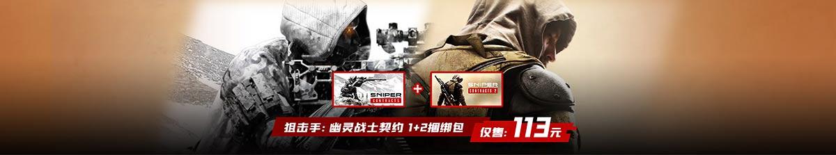 狙击手:幽灵战士契约1+2捆绑包