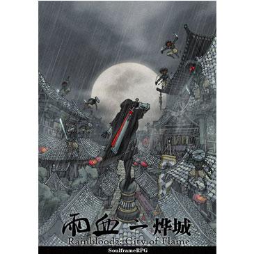 雨血2:烨城 PC版