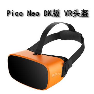 Pico Neo DK版 VR头盔(橙色版)