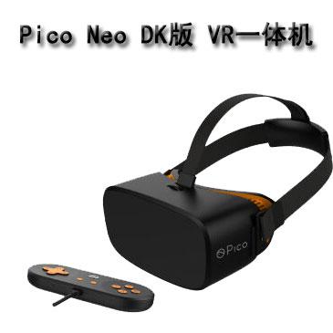 Pico Neo DK版 VR一体机 标准版套装 (黑色标准版)