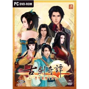 古剑奇谭 PC版