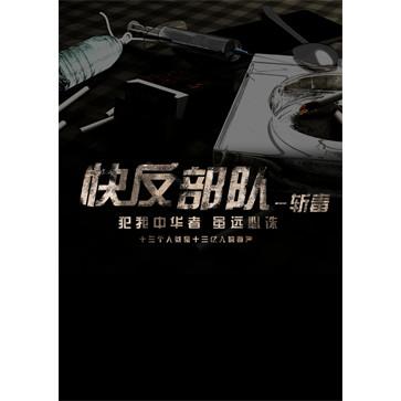 斩毒:黑与白 PC版 中文