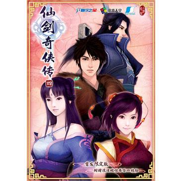 仙剑奇侠传4 PC版