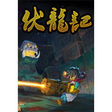 伏龙记  PC版 中文