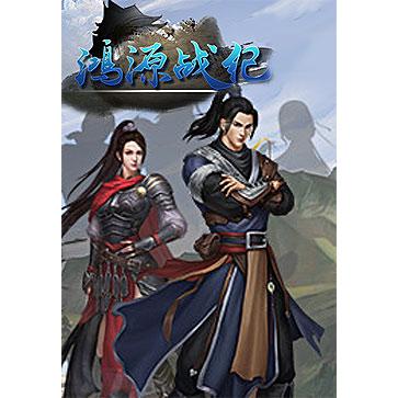 鸿源战纪 PC版 中文