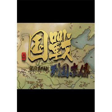 国战:列国志传 PC版
