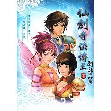 仙剑奇侠传3外传问情篇 PC版
