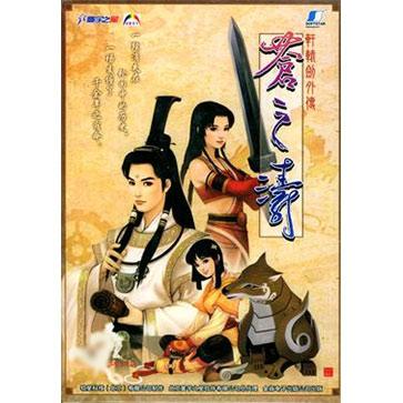 轩辕剑4外传:苍之涛 PC版