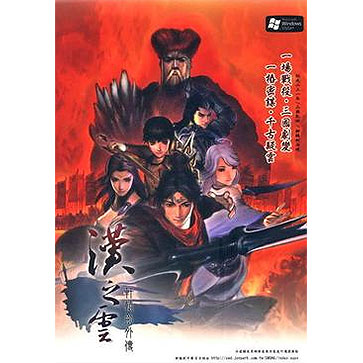 轩辕剑5外传:汉之云 PC版